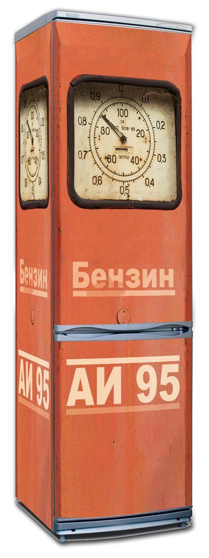 Виниловая наклейка на холодильник -  АИ95
