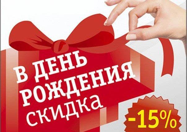 Акции проценты в подарок