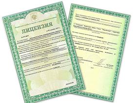 Лицензии и сертификаты ООО