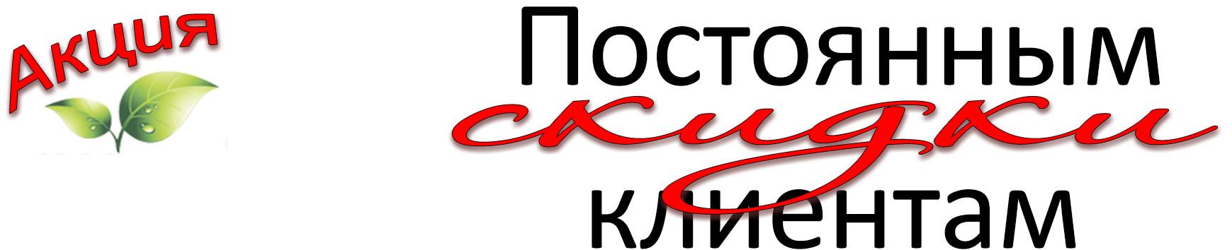 Описание: C:UsersАдминистратор.NX593456-RNDDesktopскидка5aкция.jpg