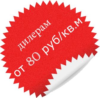 дилерам натяжных потолков пленка от 80 руб за 1 кв м
