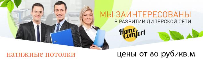 дилерам натяжных потолков - цены 80 руб за 1 кв.м