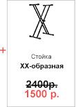 Стойка ХХ 1500