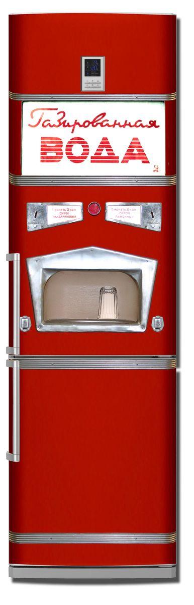 Пленка ка на холодильник  - Газированная вода. АТ-114