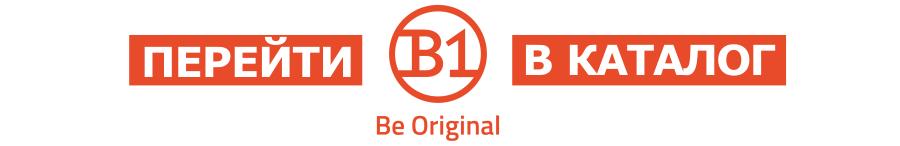 ручки b1 каталог