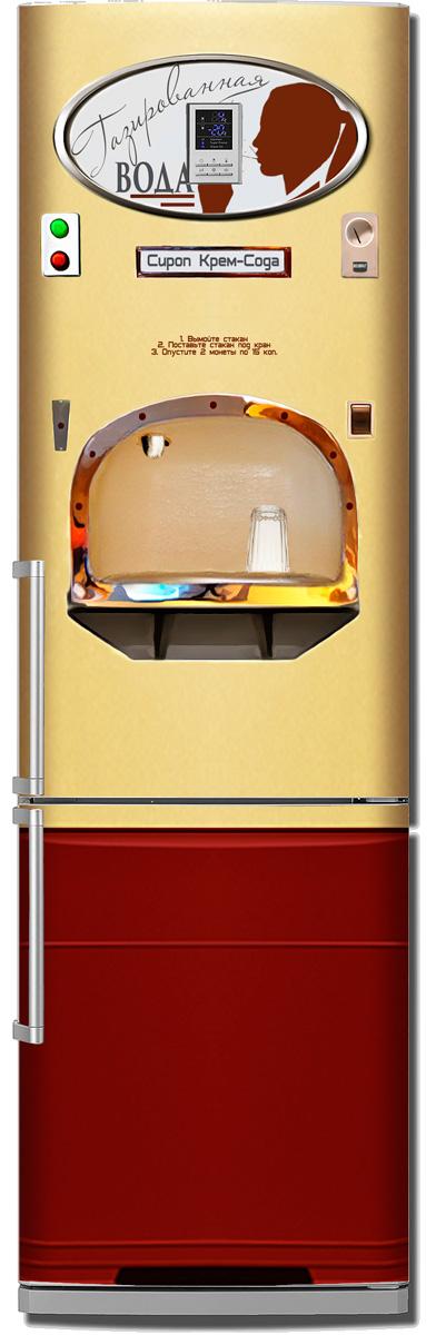 пленка на холодильник - Газированная вода. АТ-14