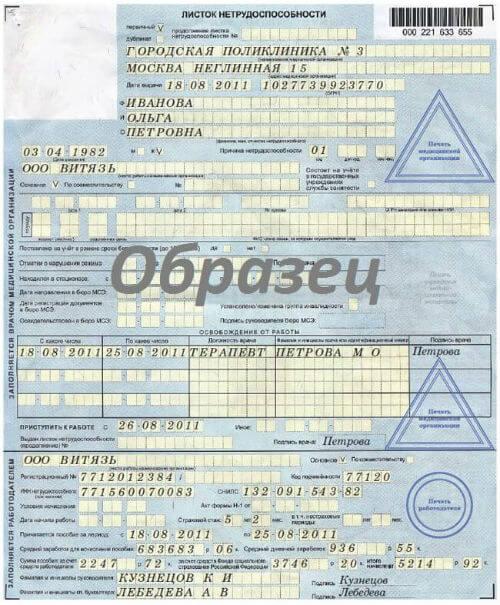 Больничный лист купить официально в Москве Куркино в свао