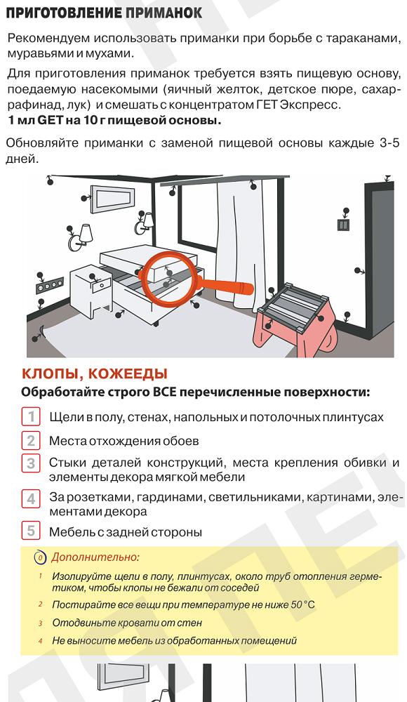 Инструкция GET Express на сайт-2.jpg