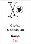Стойка X