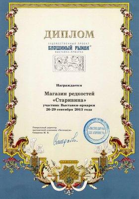 Диплом участника выставки-ярмарки Блошиный Рынок