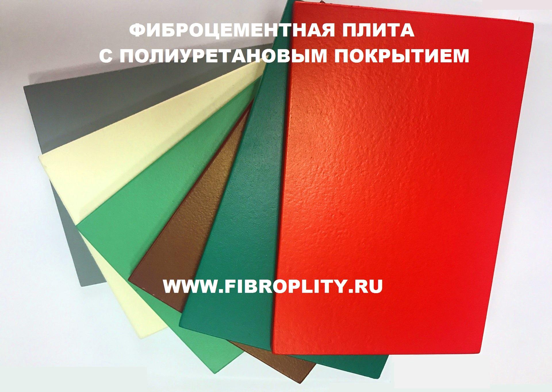 Фиброцементные плиты с полиуретановым покрытием