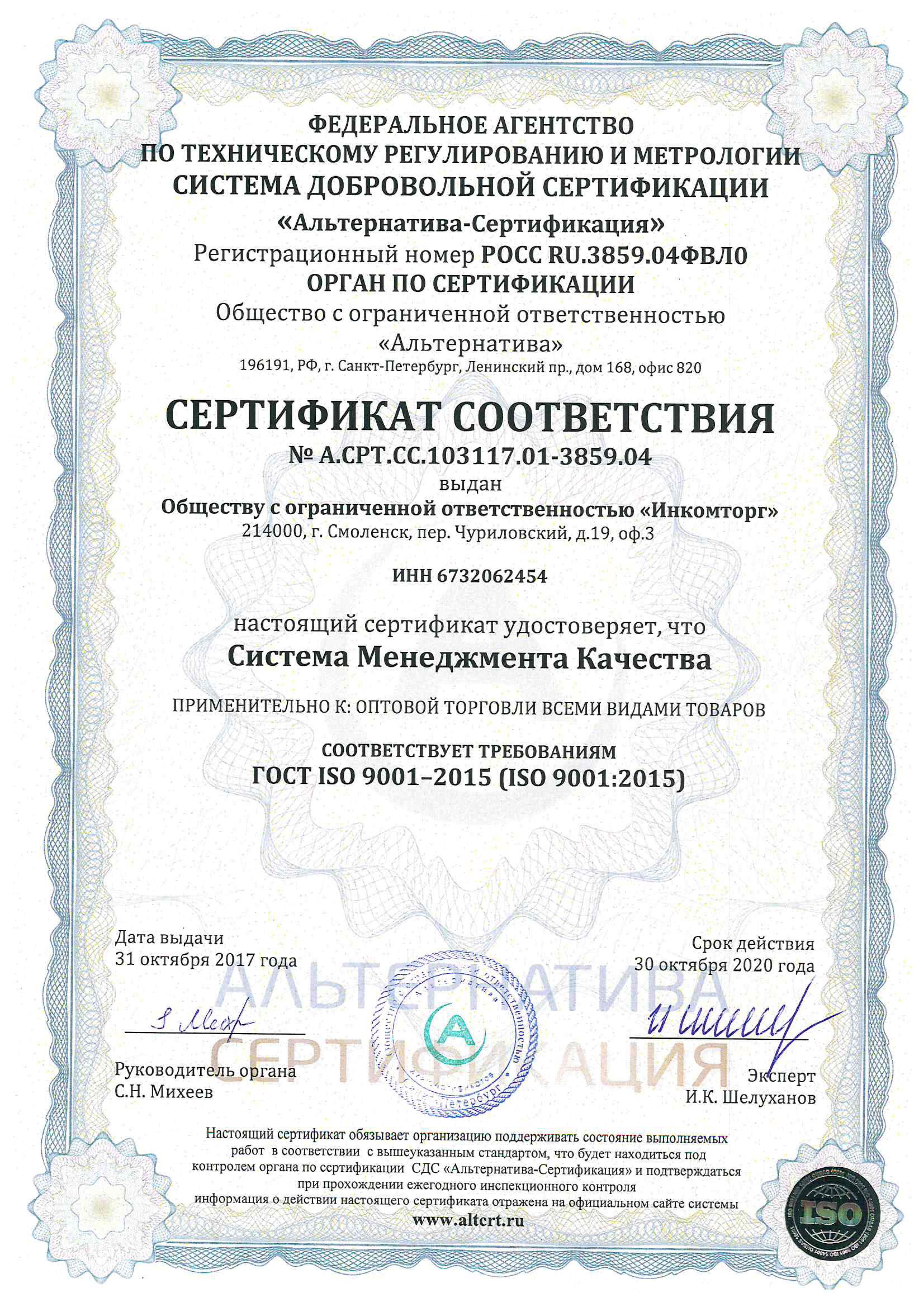 Инкомторг ИСО 9001