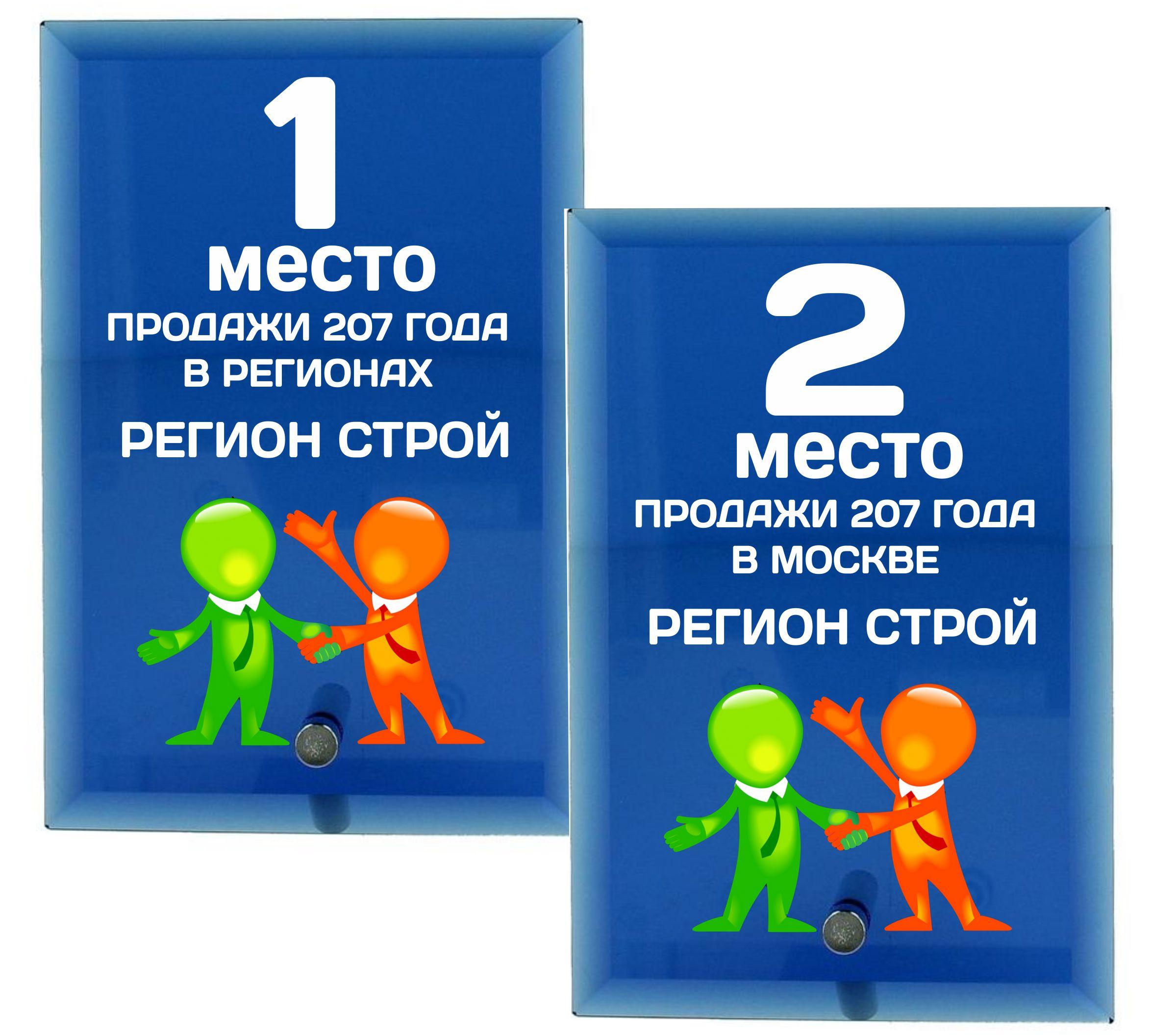стеклянные награды с логотипом
