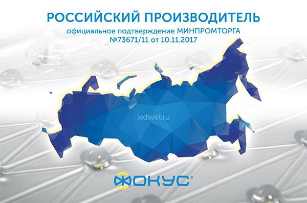 статус российского производителя компании ФОКУС подтвержден