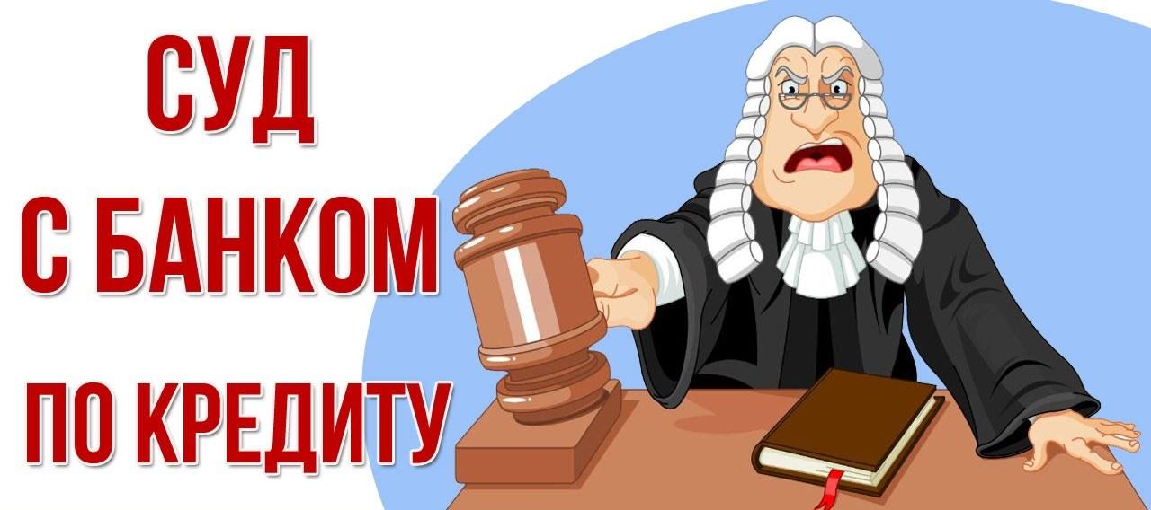 Каховская Адвокат по кредитным спорам