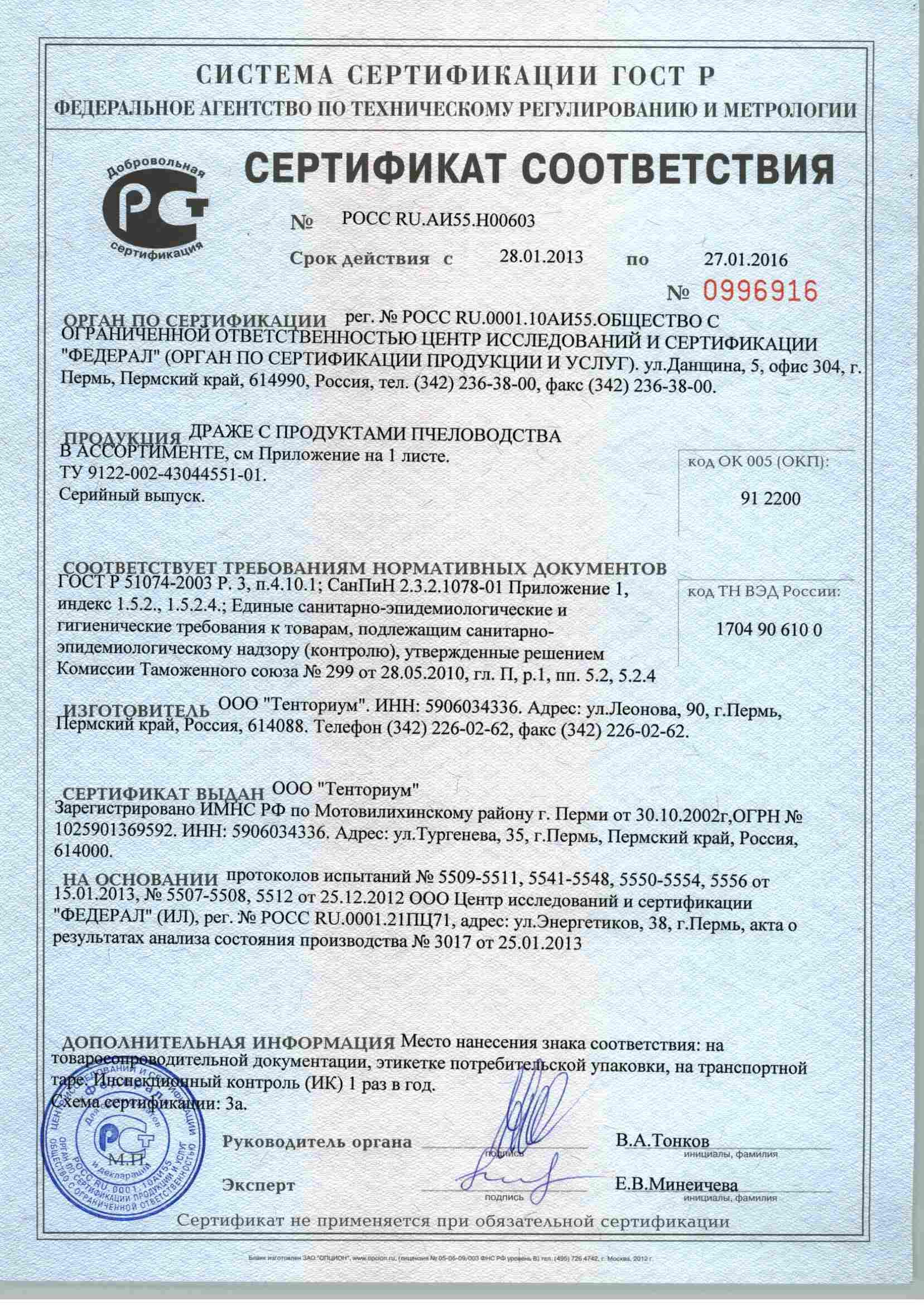 Сертификат 1 на продукцию Тенториум