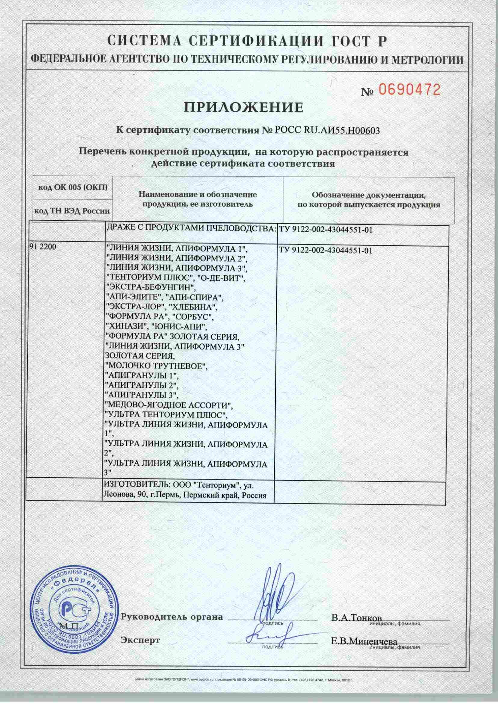 Сертификат 2 на продукцию Тенториум