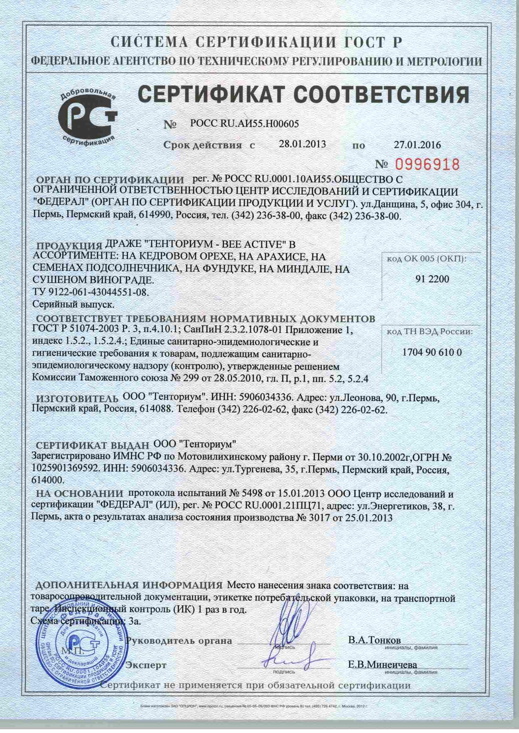 Сертификат 4 на продукцию Тенториум