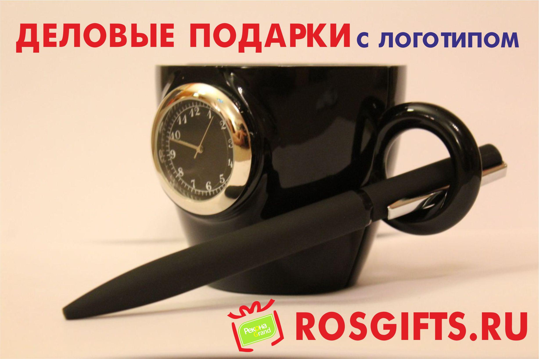 деловые подарки с логотипом