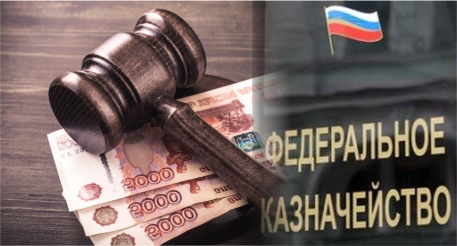 Столичные суды за 2,5 года увеличили бюджет РФ
