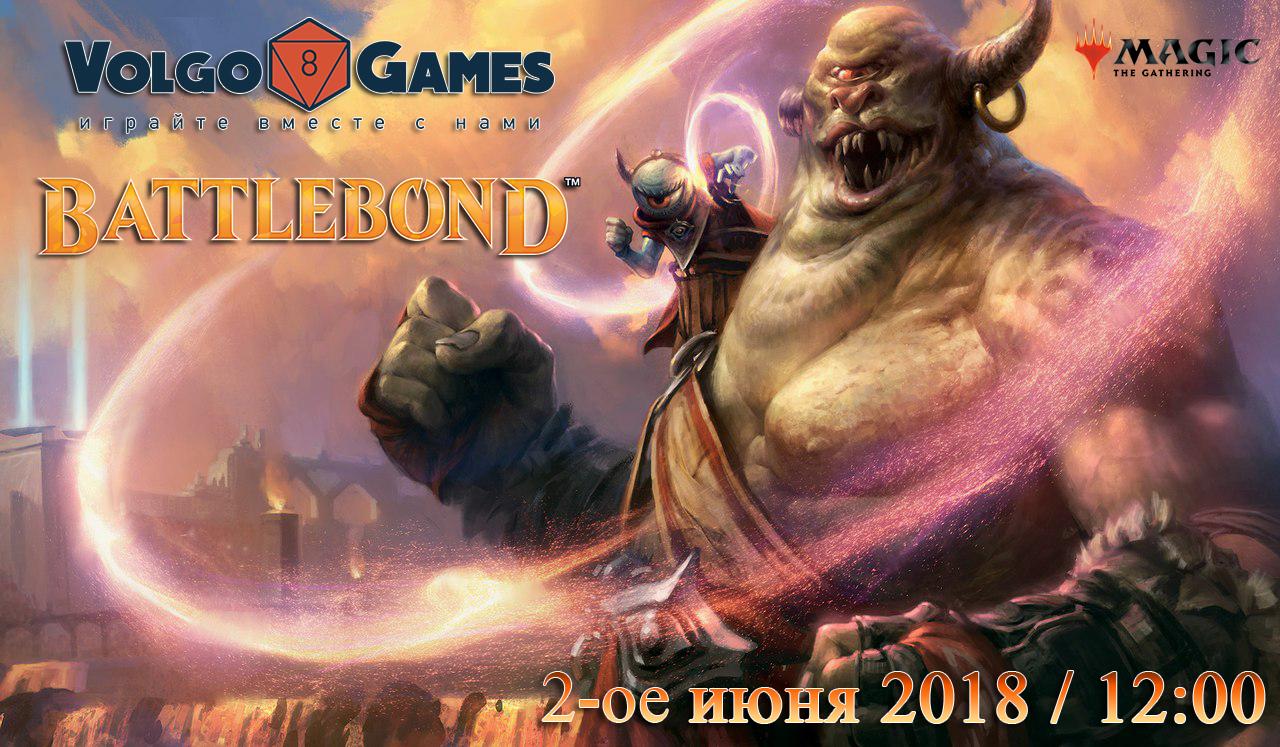 Preview турнир по новому выпуску Battlebond