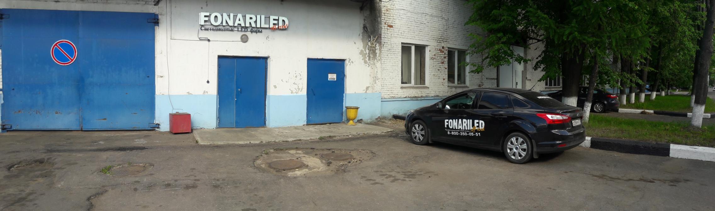 магазин от компании FONARILED