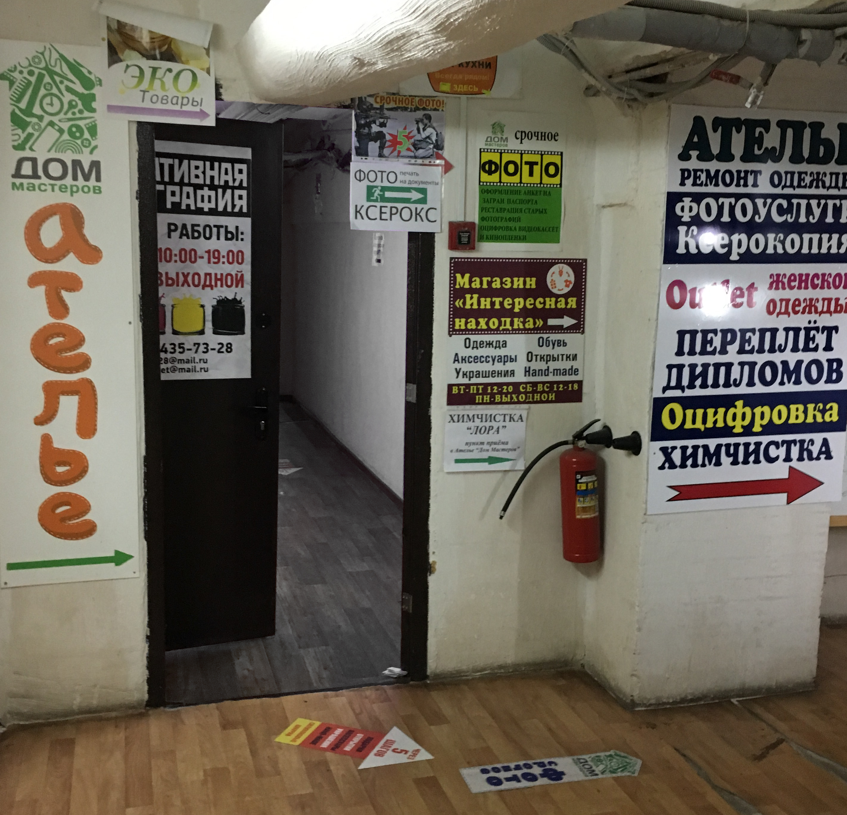 Магазин ореховых паст - дверь