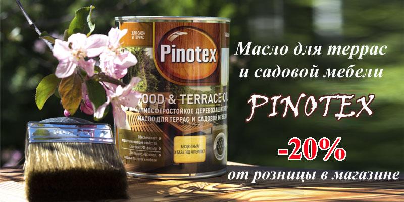 Масло для террас Pinotex