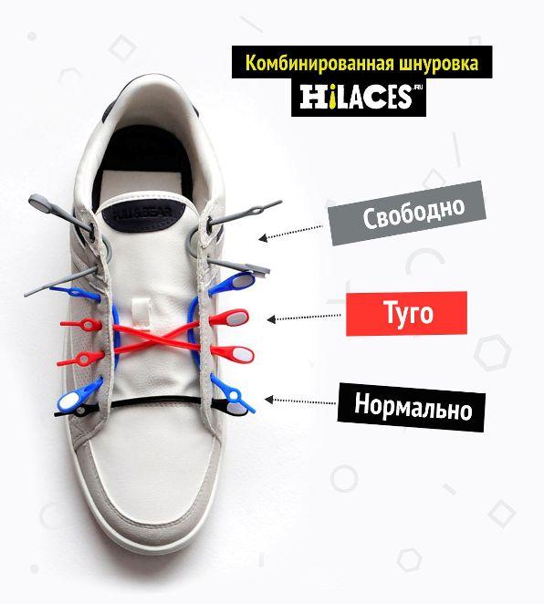Комбинированная шнуровка силиконовых шнурков Hilaces
