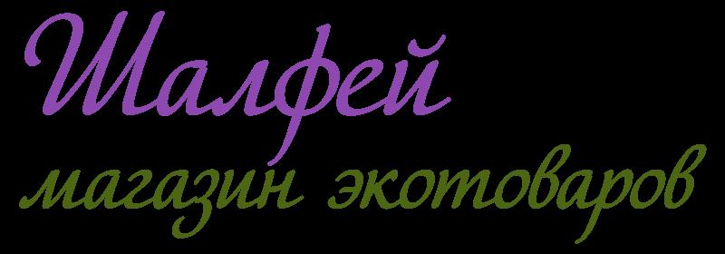 Шалфей — магазин экотоваров