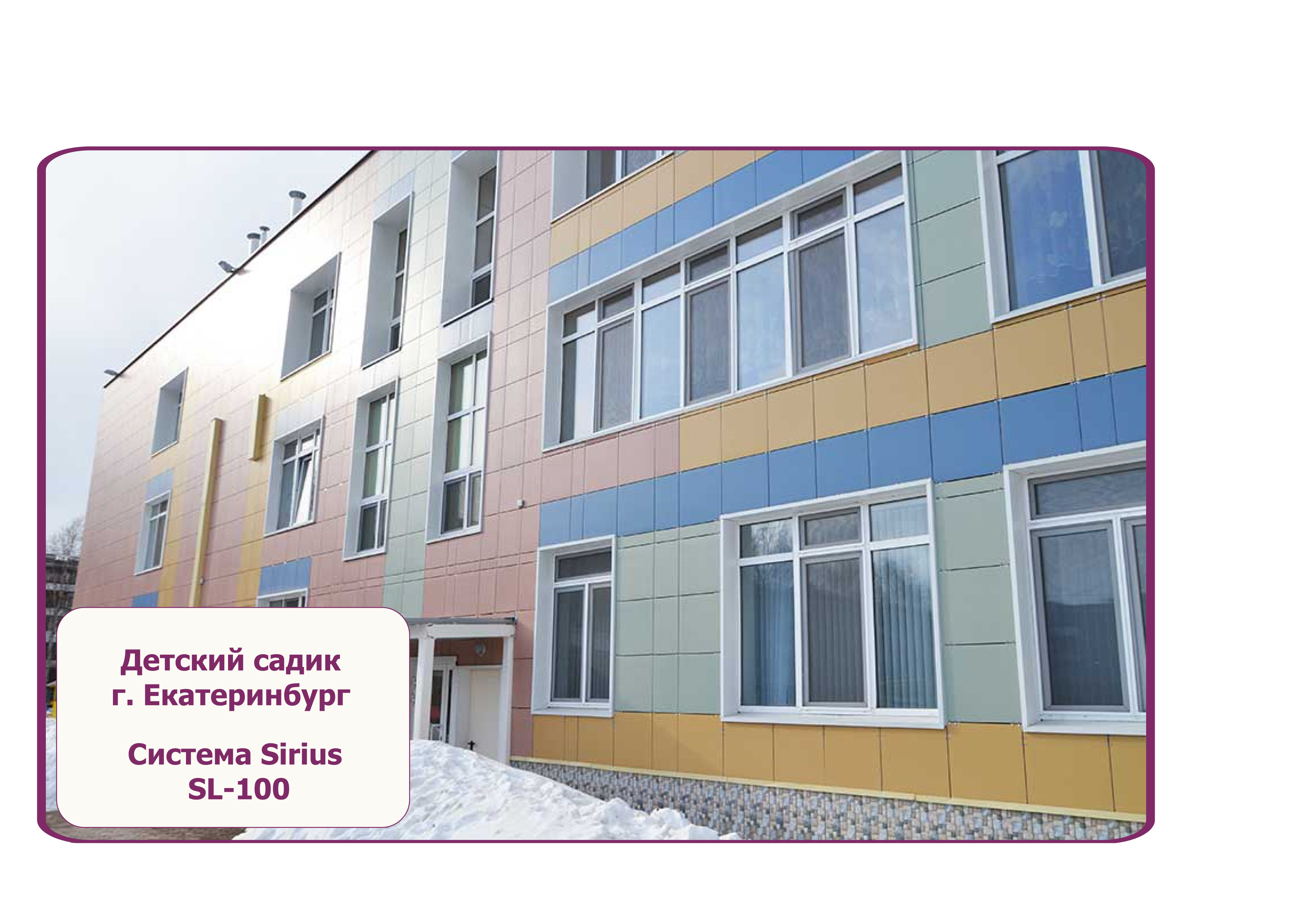 Детский садик г. Екатеринбург Фасад объекта облицован на алюминиевой подсистеме SIRIUS SL-100 - керамогранитная плитка, классический Т-профиль