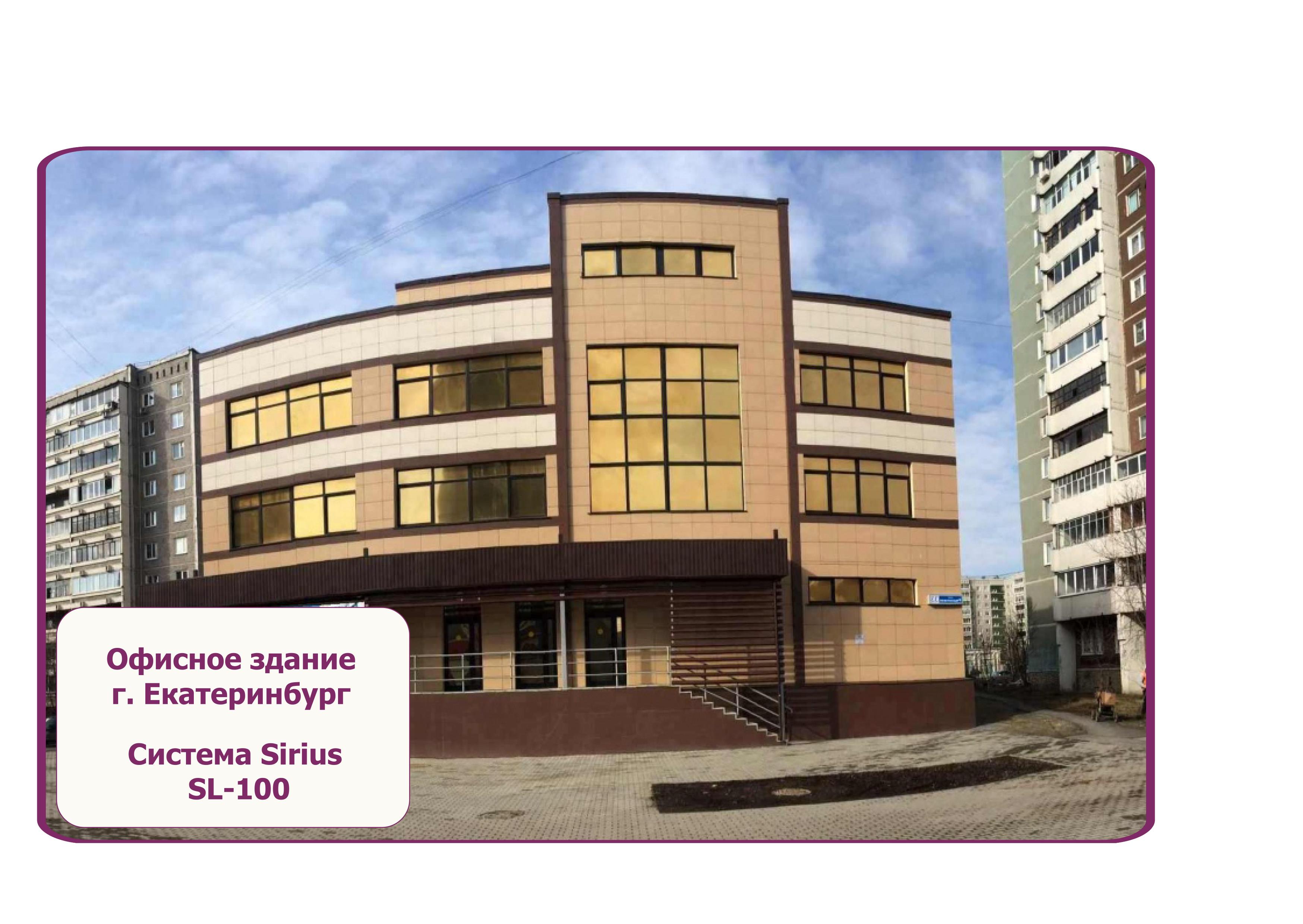 Офисное здание г. Екатеринбург Фасад объекта облицован на алюминиевой подсистеме SIRIUS SL-100 - керамогранитная плитка, классический Т-профиль