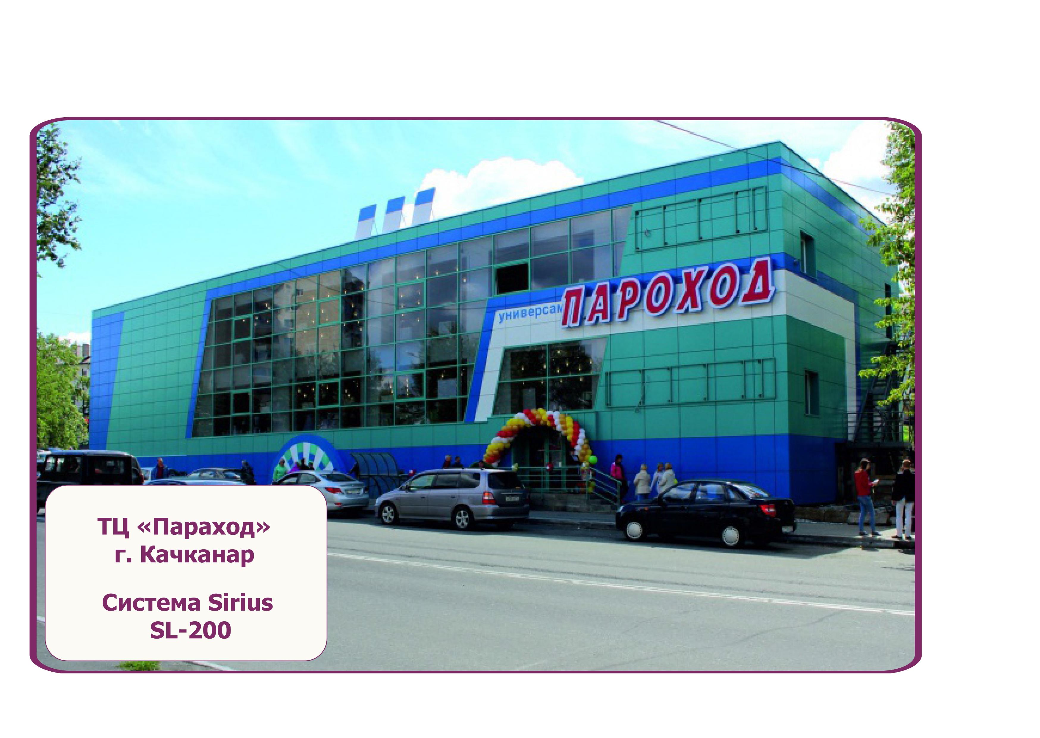 ТЦ Пароход г. Качканар Фасад объекта облицован на алюминиевой подсистеме SIRIUS SL-200 - композитные панели, усиленный Y-профиль