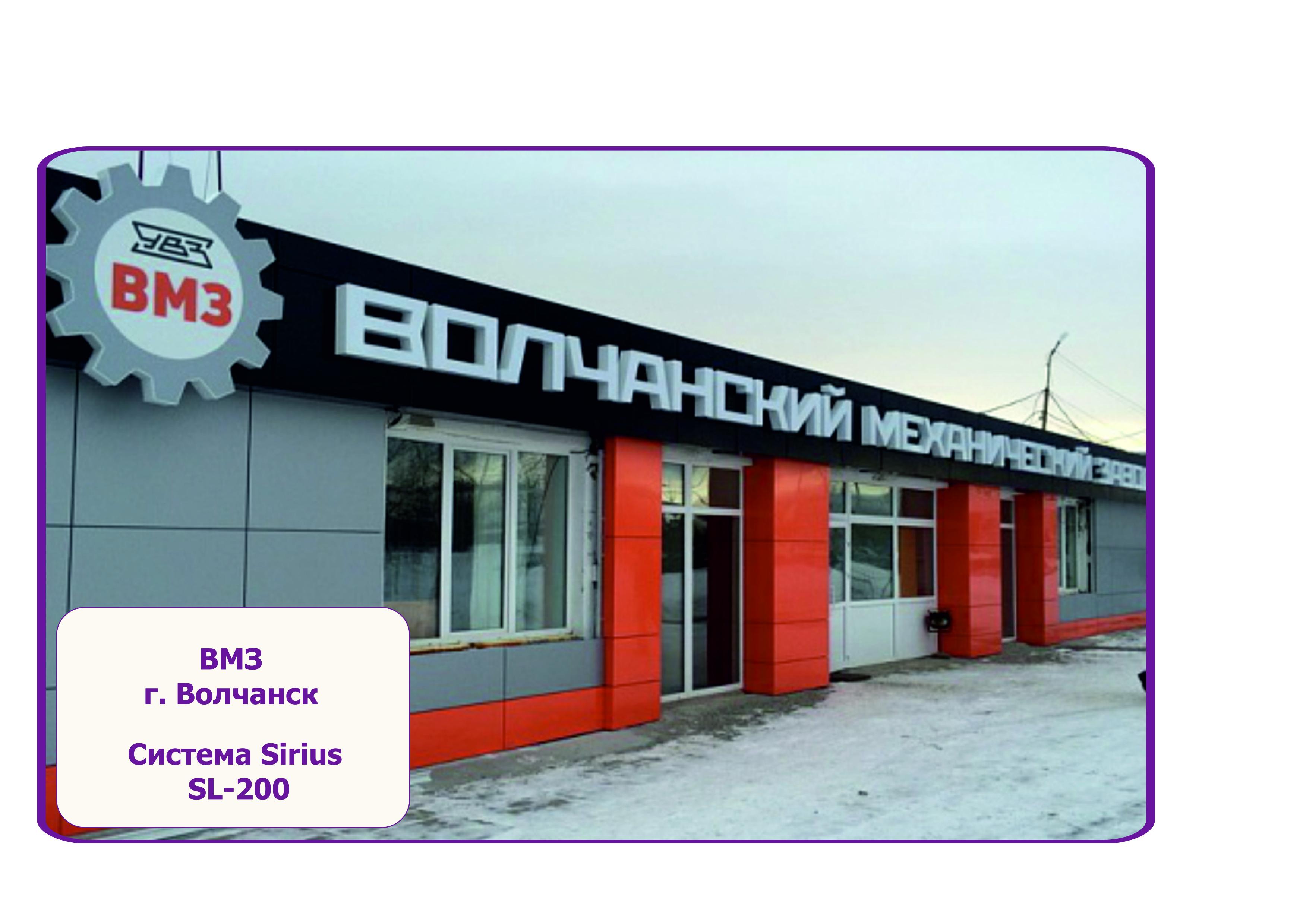 Волчанский механический завод Фасад объекта облицован на алюминиевой подсистеме SIRIUS SL-200 - композитные панели, усиленный Y-профиль
