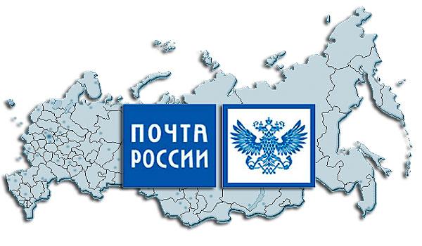 http://st.storeland.ru/8/2170/106/pochtoj_rossii_1.png