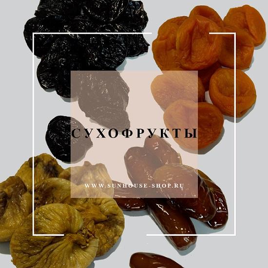 Орехи, сухофрукты, цукаты, сладости – вкусно и полезно 1_Dom_Solnca