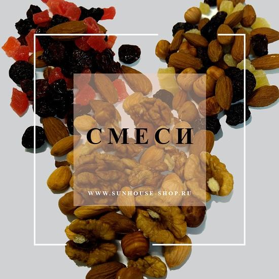 Орехи, сухофрукты, цукаты, сладости – вкусно и полезно 2_Dom_Solnca