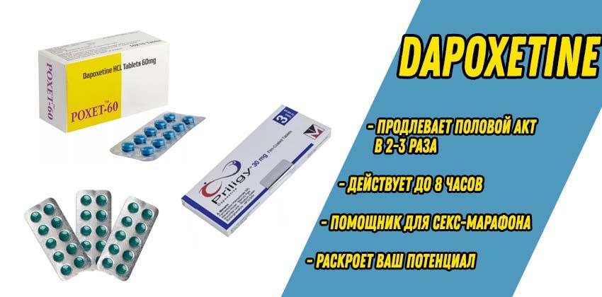 Купить Дапоксетин в Липецке