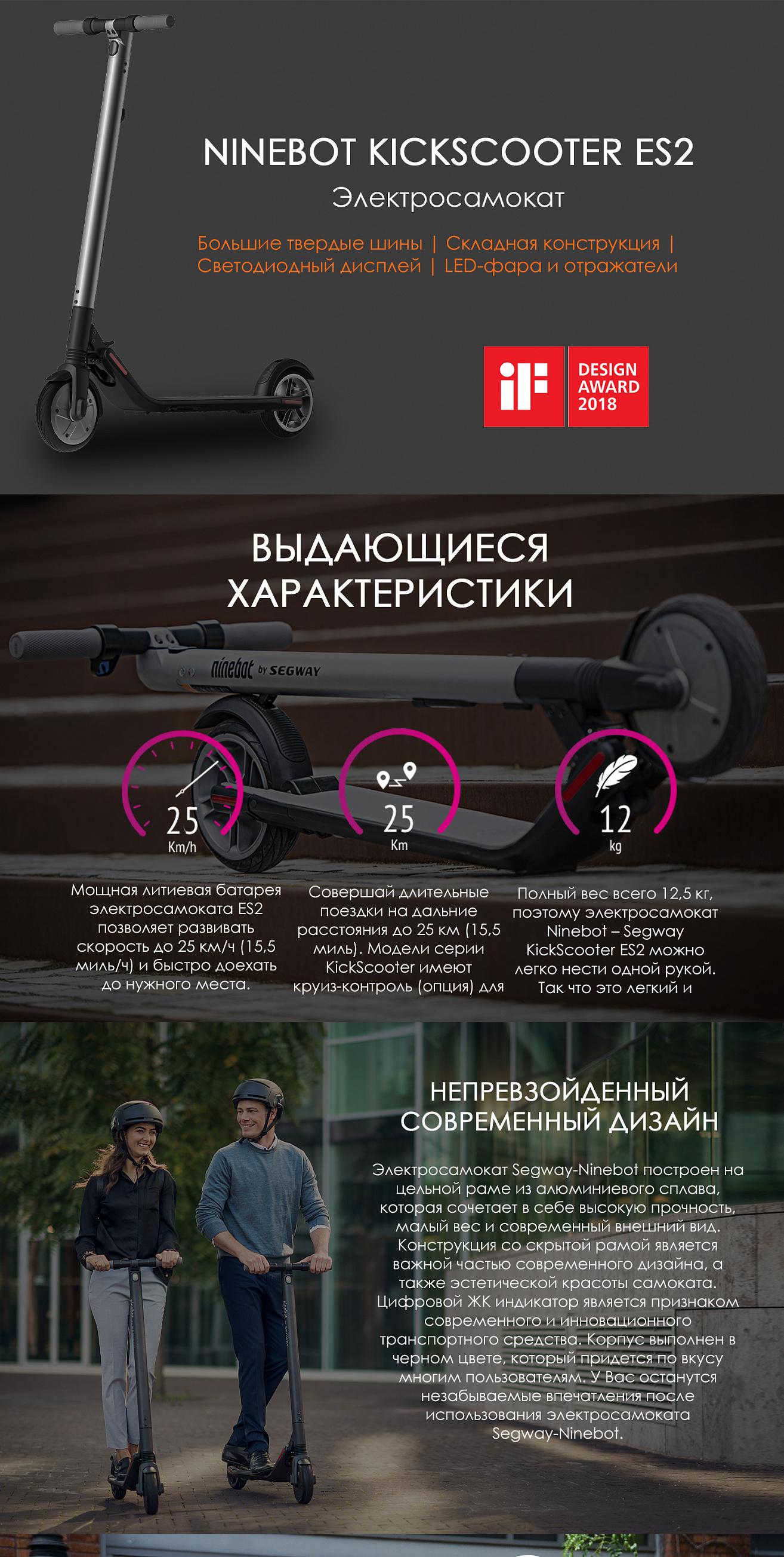 Электросамокат Ninebot KickScooter ES2 купить в Москве
