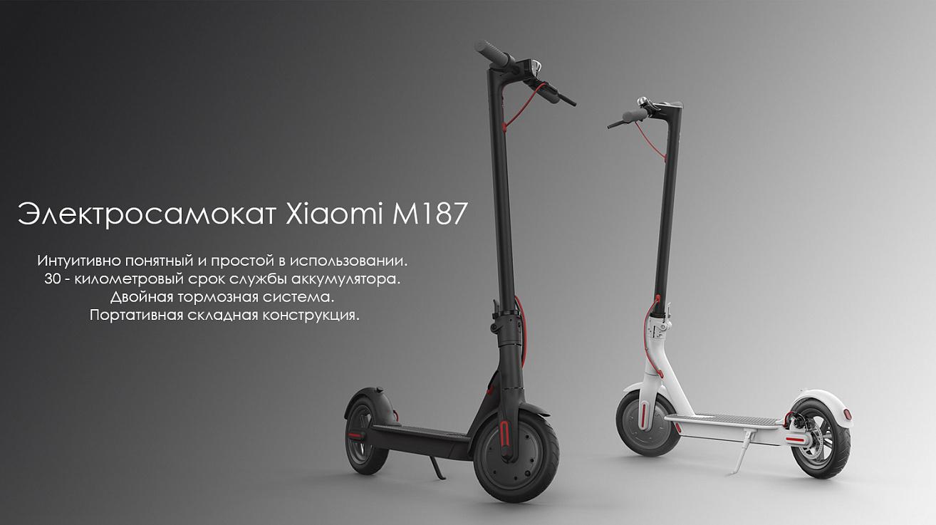 Электросамокат Xiaomi Mijia M187 купить в Москве