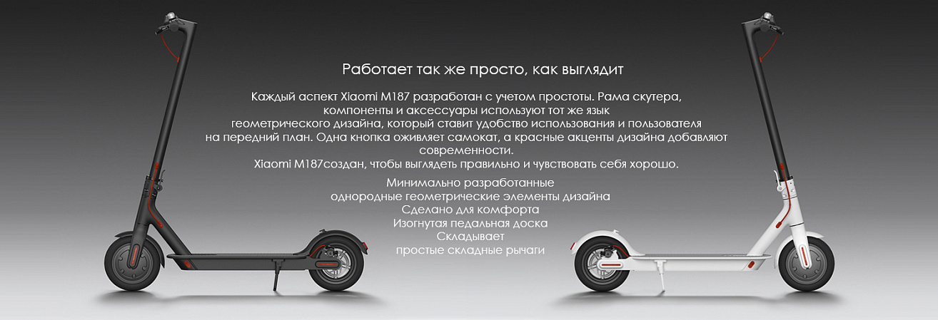 Электросамокат Xiaomi Mijia M187 Москва