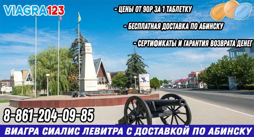 Купить Виагру Сиалис Левитру Дапоксетин в Абинске с доставкой