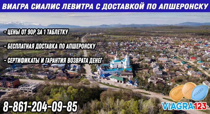 Купить Виагру Сиалис Левитру Дапоксетин в Апшеронске с доставкой