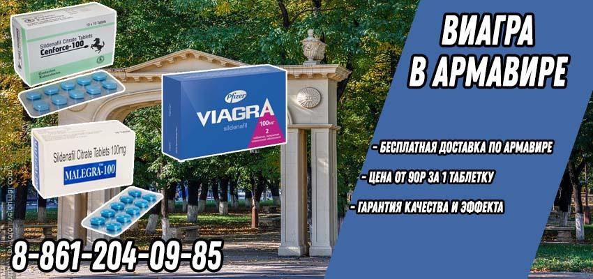 Купить Виагру в Армавире Дёшево