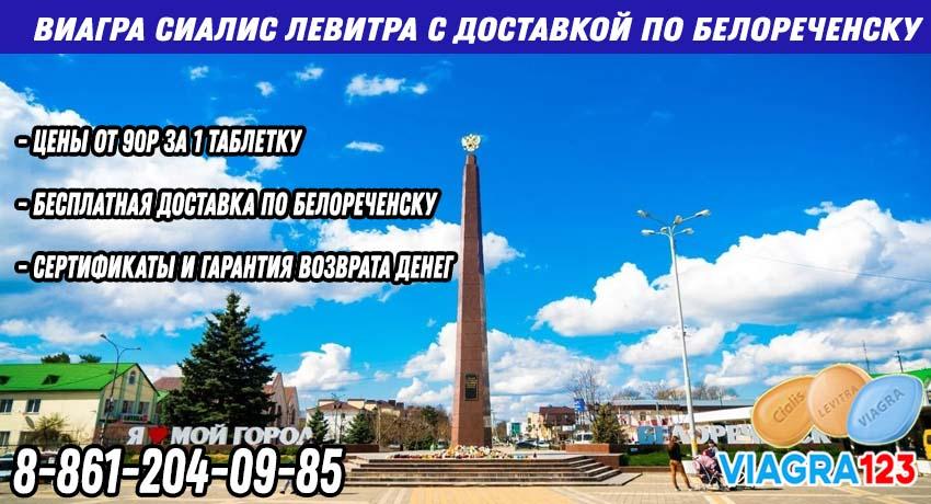 Купить Виагру Сиалис Левитру Дапоксетин в Белореченске с доставкой