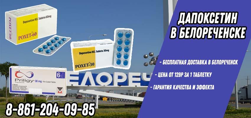 Купить Дапоксетин в Белореченске в аптеке с доставкой