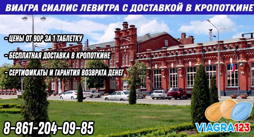 Купить Виагру Сиалис Левитру Дапоксетин в Кропоткине с доставкой