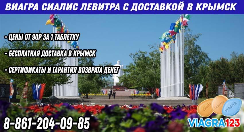 Купить Виагру Сиалис Левитру Дапоксетин в Крымске с доставкой