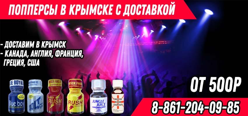 Купить попперсы в Крымске с доставкой