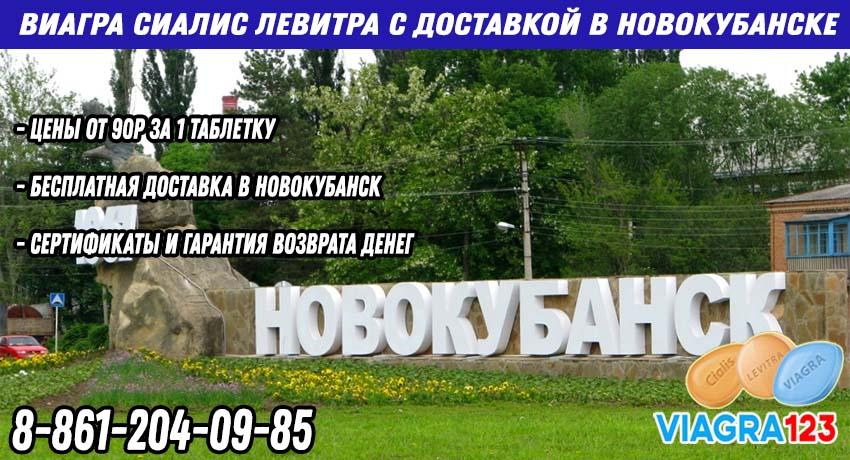 Купить Виагру Сиалис Левитру Дапоксетин в Новокубанске с доставкой